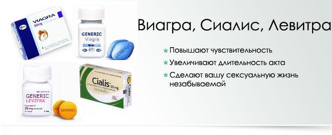 Viagra Levitra Cialis